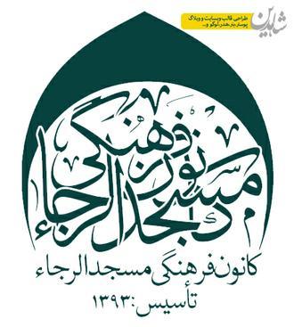 شاهدین .:. مجری طراحی:بنر،هدر،لوگو،وبسایت،وبلاگ و...لوگوی مجتمع و کانون فرهنگی مسجد الرجاء