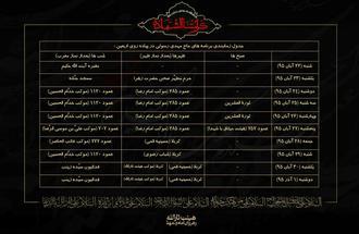 جدول زمانبندی برنامه های حاج مهدی رسولی در پیاده روی اربعین