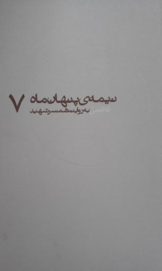 نیمه پنهان ماه-شهید ناصر کاظمی