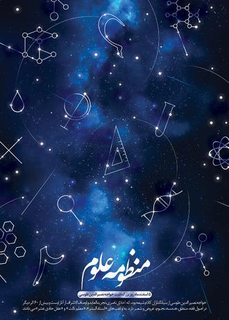خواجه نصیر الدین طوسی_پیش نمایش