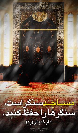 مساجد سنگر است