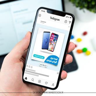 طراحی قالب پست اینستاگرام قیمت روز گوشی