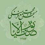 مسجدومجتمع فرهنگی؛آموزشی حضرت نورالأصفیاء