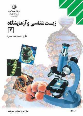 بارم بندی فصل های زیست شناسی 2 در امتحان نهایی خرداد