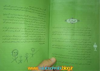 نمونهای از کتاب مثلها و قصههایشان