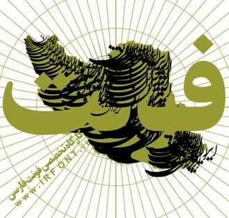 IRAN FONT | Workshop of Persian fonts