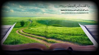 پوسترسازی از آیه 36 سوره مبارکه اسراء