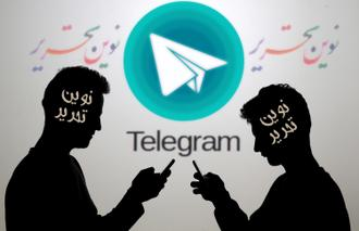 AramFamily channel - telegram - نوین تحریر