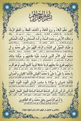 دعای فرج امام زمان
