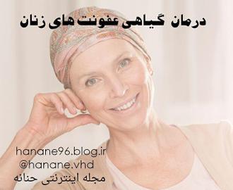 درمان گیاهی عفونت زنانه