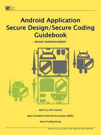 کتاب Android Application Secure Design/Secure Coding Guidebook