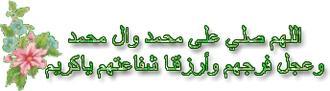 به گنجایش دلتان همراهمان باشید در ختم صلوات برای پیروزی مدافعان حرم