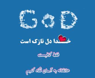 بخشش خدا