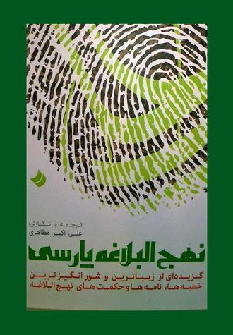 نهج ابلاغه پارسی