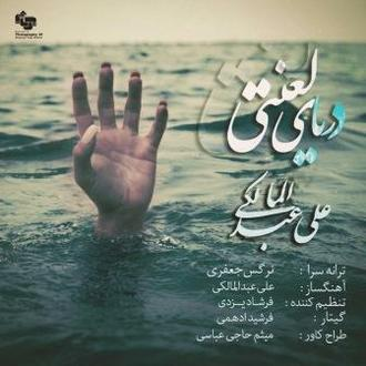 دانلود آهنگ جدید علی عبدالمالکی بنام دریای لعنتی