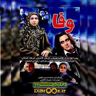 دانلود قسمت 3 سریال وفا چهارشنبه 14 مهر 95