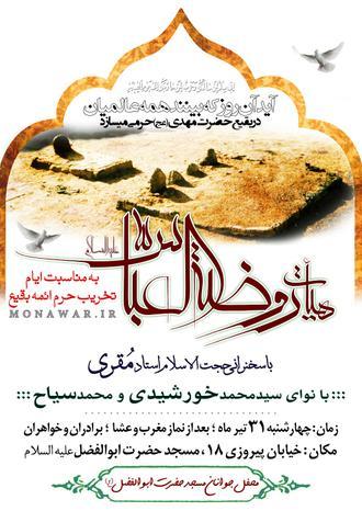 تخریب قبور ائمه بقیع      حجت الاسلام مقری       سید محمد خورشیدی       محمد سیاح