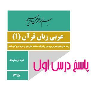 جواب تمرین های درس 1 عربی و قرآن دهم