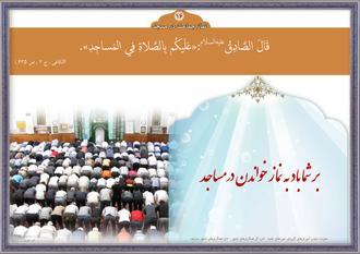 نماز در مساجد