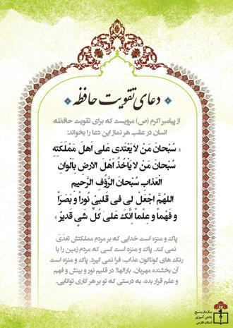 سبحان من لایعتدی...-دعای حافظه