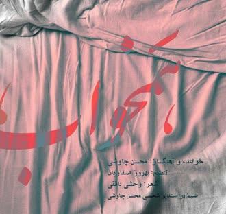 محسن چاوشی : همخواب