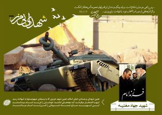 شهدای بی مرز - شهید جهاد مغنیه - 5