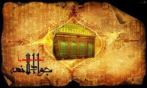Imam Taghi,Imam Jawad,Imam Mohammad Taghi,Imam Mohammad bin Ali, Ninth Imam,Imam javad,Shia Muslim, Shia,Muslim
