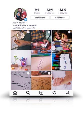 صفحه رسمی نوین تحریر