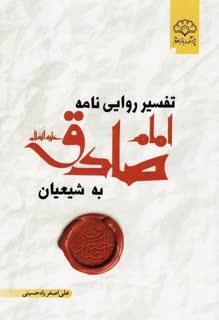 انتشار کتاب «تفسیر روایی نامهی امام صادق (علیهاسلام) به شیعیان»