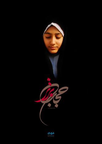 پوستر دانش آموزی حجاب برتر