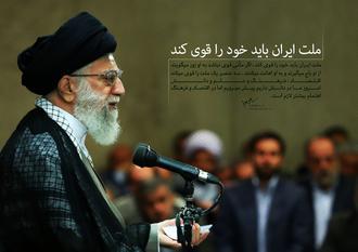 ملت ایران باید خود را قوی کند-ابعاد کوچک