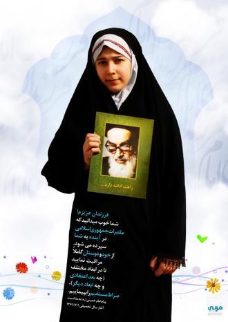 پوستر دانش آموزی فرزندان امام