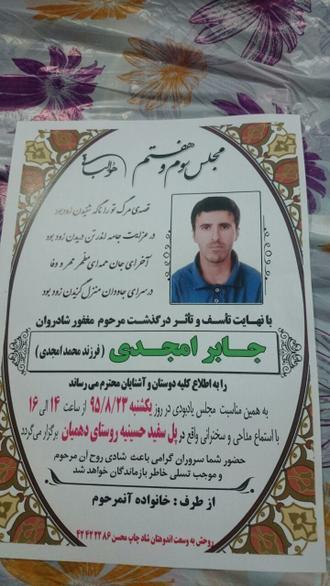 جابر امجدی - روحت شاد یادت گرامی - جمعه ساعت 5 و نیم 21-8-95