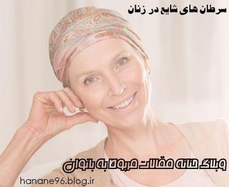 بیماری زنان