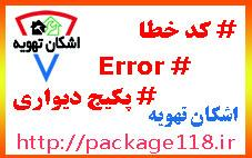 کدخطا پکیج دیواری package Error