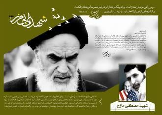 شهدای بی مرز - شهید مصطفی مازح - 9