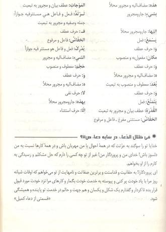 ترکیب (اعراب)متن درس6 عربی سوم :: وبلاگ شخصی خانم رهبر۰ مخالفین