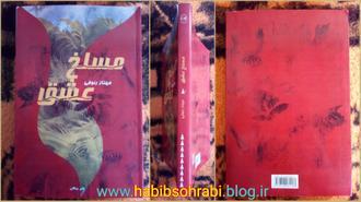 جلد کتاب مسلخ عشق