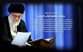 حک کردن پنج هزار مفهوم قرآنی کاربردی