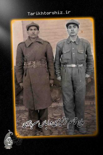 لباس سربازی در 50 سال قبل / حاج اقای ترشیزی (قاسم) بهمراه یکی از دوستانشان