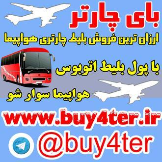 بای چارتر | خرید بلیط هواپیما چارتر و ارزان