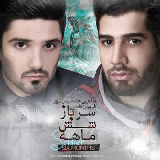 http://bayanbox.ir/preview/34176645018816852/Shahin-Jamshidpour-Fariborz-Khatami-Sarbaze-06-Maheh.jpg