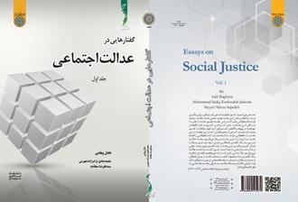 گفتارهایی در عدالت اجتماعی