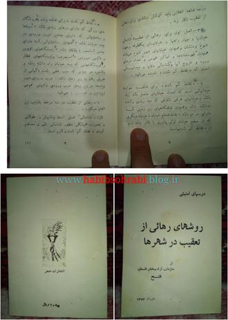 عکس جلد کتاب