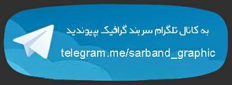 تلگرام سربند گرافیک