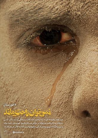 خاک و خوزستان