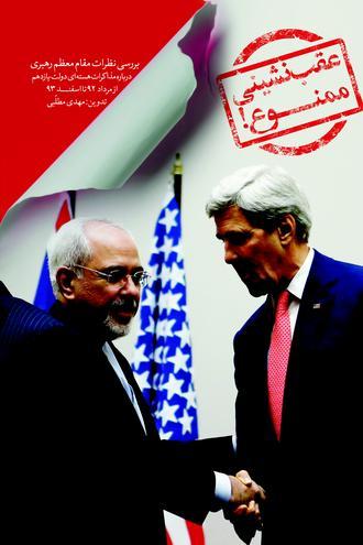 عقب نشینی ممنوع منتشرشده در موسسه شهید کاظمی به چاپ دوازدهم رسید