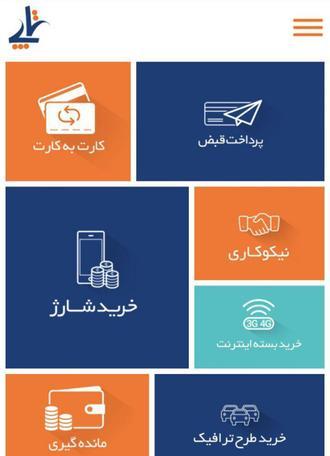 کارت به کارت از مبداء ۲۲ بانک کشور در تاپ فعال شد