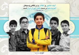 آینده در دست دانش آموزان ایران
