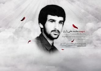 شهید محمد علی زارع